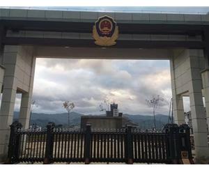 巍山县公安局电动betway88必威入口1