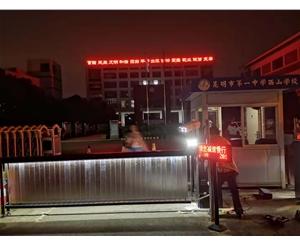 必威体育app网站市第一中学西山校区大门广告道闸3