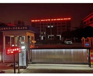 必威体育app网站市第一中学西山校区大门广告道闸2